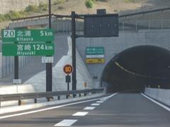 宮崎県境はトンネルの中.jpg