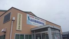 小川漁港魚河岸食堂.jpg