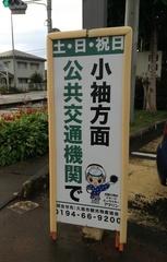 小袖方面交通規制.jpg