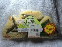 山菜おにぎり半額125円.jpg