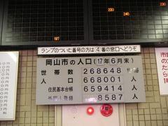 岡山市役所2005年8月2日.jpg