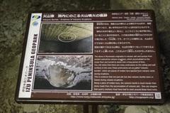 岩室洞地球は生きている.jpg