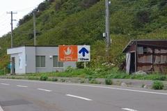島牧村セイコーマートあと12キロ.jpg