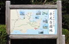 平見台園地案内図.jpg