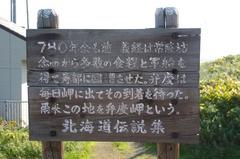 弁慶岬3解説板.jpg