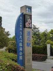 恋人の聖地うたづ臨海公園.jpg