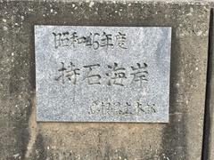 持石海岸3.jpg