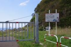 新帆越山トンネル旧道立ち入り禁止.jpg