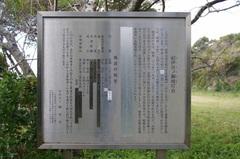 日ノ御崎灯台解説.jpg