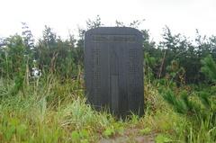 日本ロケット発射発祥の地3やっと見つけた.jpg