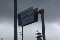 日本ロケット発祥の地記念の碑の標識.jpg