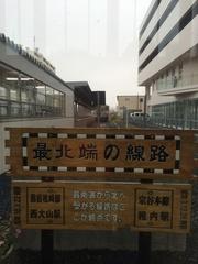 日本最北端の線路駅内.jpg
