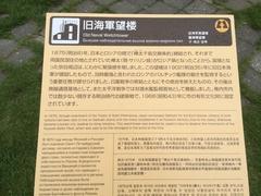 旧海軍楼説明.jpg