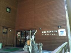 春国岱原生野鳥公園ネイチャーセンター.jpg