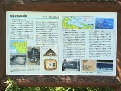 春国岱原生野鳥公園ネイチャーセンター風蓮湖周辺の遺跡.jpg