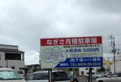 月極駐車場3000円.jpg