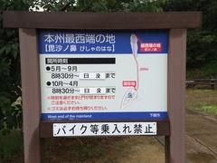 本州最西端毘沙ノ鼻1.jpg