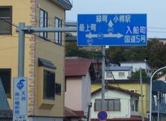 松が枝道路標識.jpg