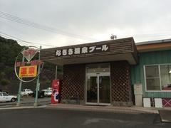 枕崎なぎさ温泉プール.jpg