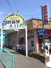枕崎駅入口.jpg
