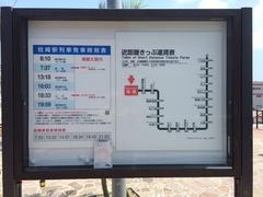 枕崎駅時刻表.jpg