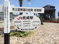 枕崎駅本土最南端.jpg