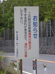 桜島噴石注意.jpg