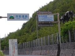 桜島溶岩道路.jpg