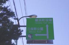 横浜長役場.jpg