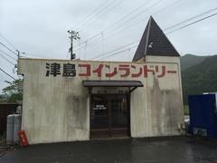 津島コインランドリー.jpg