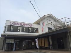 浜田しまねおさかなセンター.jpg