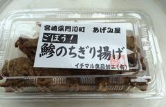 海の駅ほそしまゴボウ鯵のちぎり揚げ210円.jpg