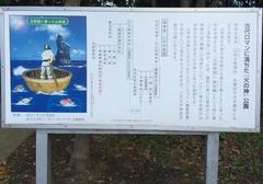 火之神公園山幸の物語.jpg
