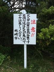 火之神公園注意.jpg