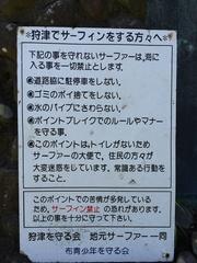 狩津サーファー.jpg