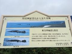 琵琶瀬展望台窓岩解説.jpg