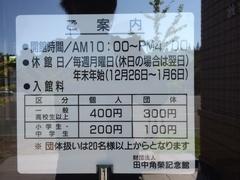 田中角栄記念館入場料400円.jpg