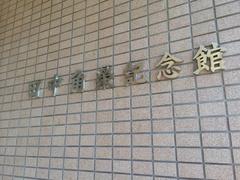 田中角栄記念館銘.jpg