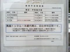 由良半島本網代バス停時刻表.jpg
