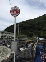 由良半島本網代バス停行き止まり.jpg