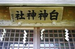 白神神社銘板.jpg