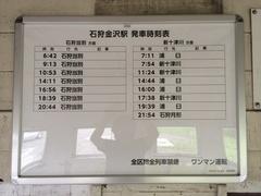 石狩金沢駅時刻表.jpg