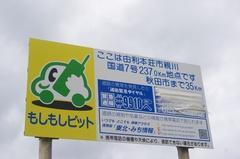 秋田市まで35キロ1.jpg