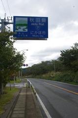 秋田県突入.jpg