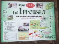 秩父別町宅地がなんと1円.jpg