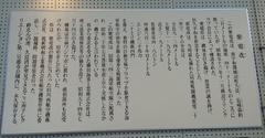 紫電改説明.jpg