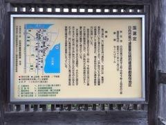 美々津保存地区の説明.jpg