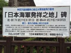 美々津町日本海軍発祥の地の碑説明.jpg