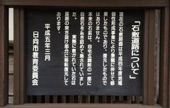 美々津町石敷道路について.jpg