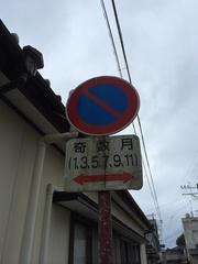 美々津駐車禁止奇数月.jpg
